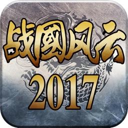 战国风云2017-经典国战策略手游