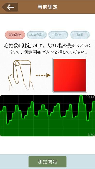 ZEN呼吸法アプリ ~心拍のゆらぎでリラッ... screenshot1
