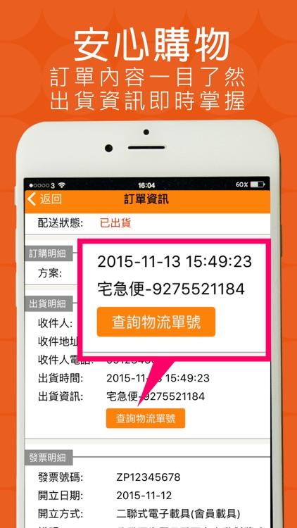 生活市集 screenshot-4