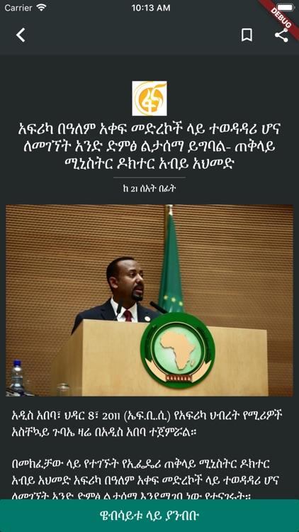 Zena Ethiopian News