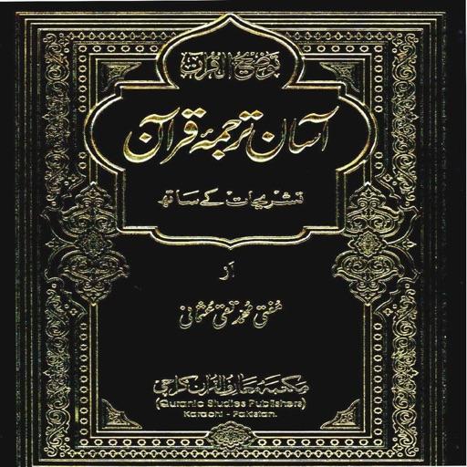 Asan Tarjama Quran Urdu