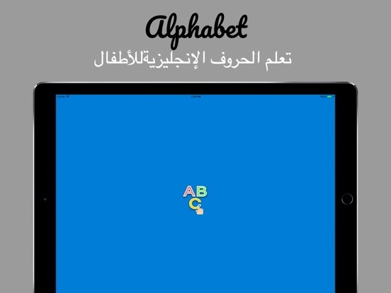 Alphabet  الحروف الانجليزية screenshot 6