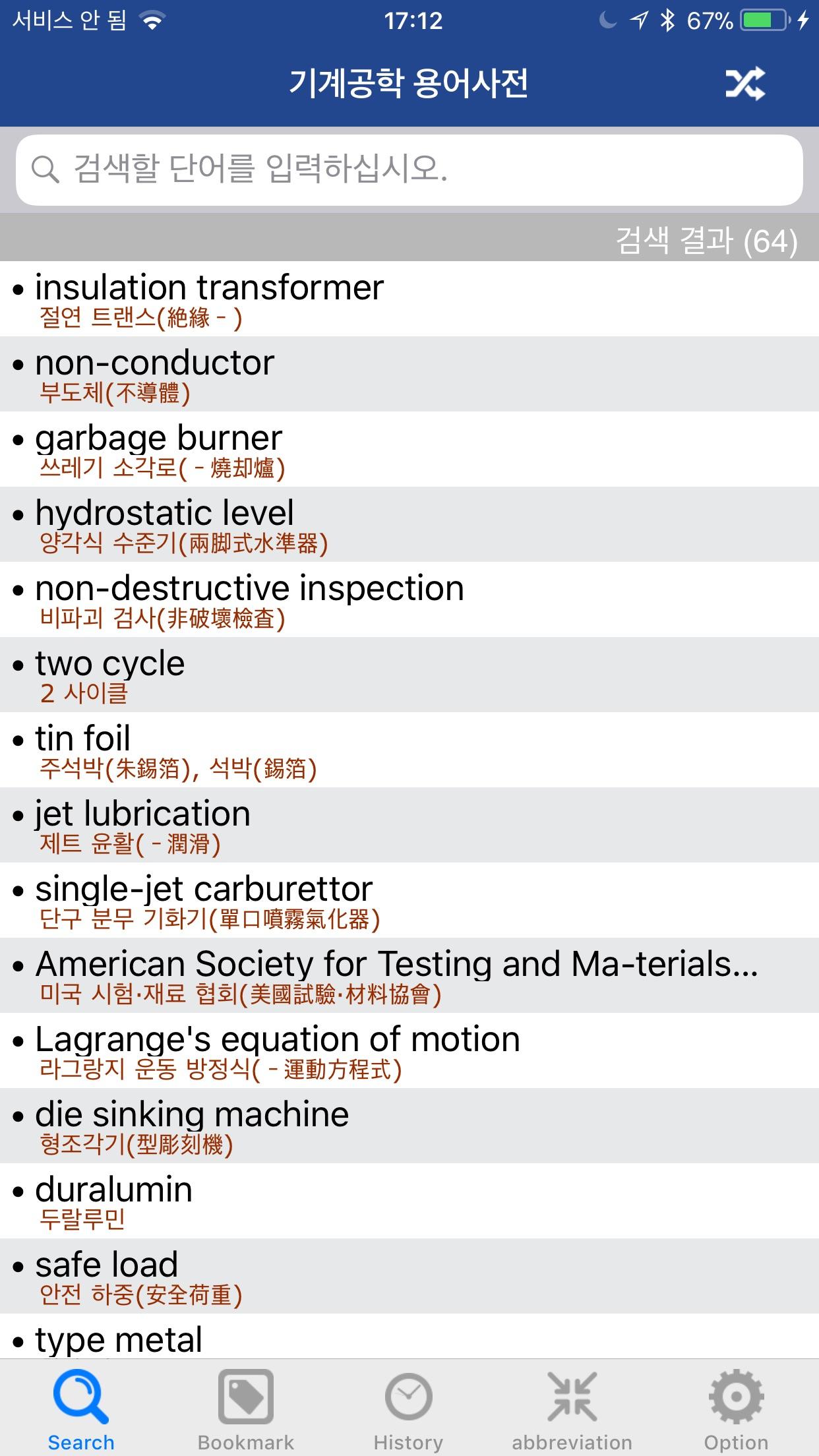 Machine Factory Term Dict Screenshot