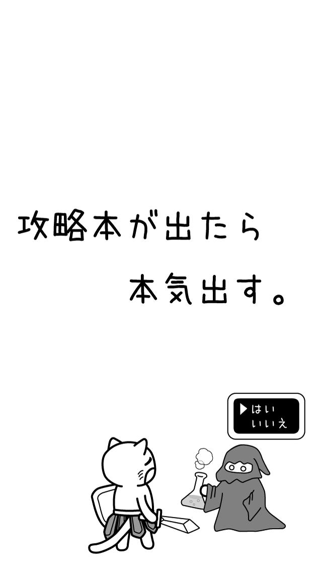 本気出すマニュアル ScreenShot1