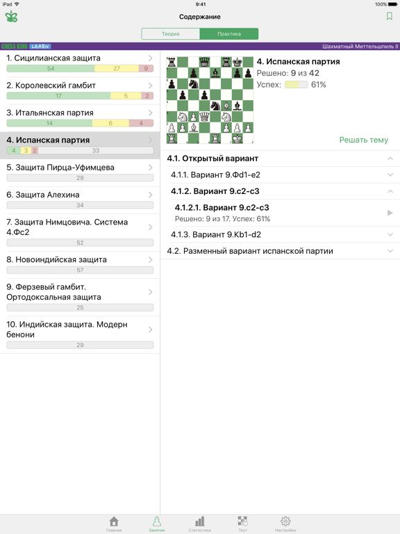 Скачать Миттельшпиль II. Шахматы