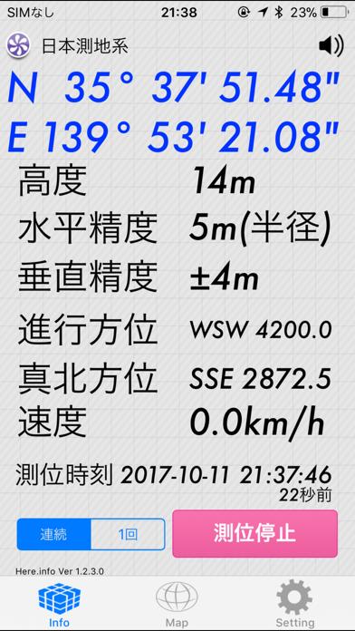 Here.info | GPS情報表示のおすすめ画像5