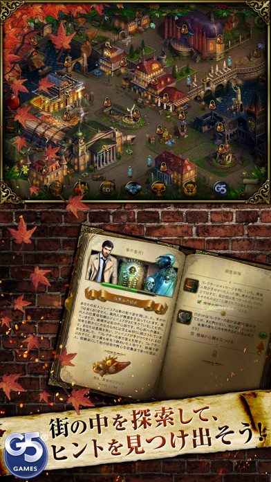 Hidden City: ミステリー・オブ... screenshot1