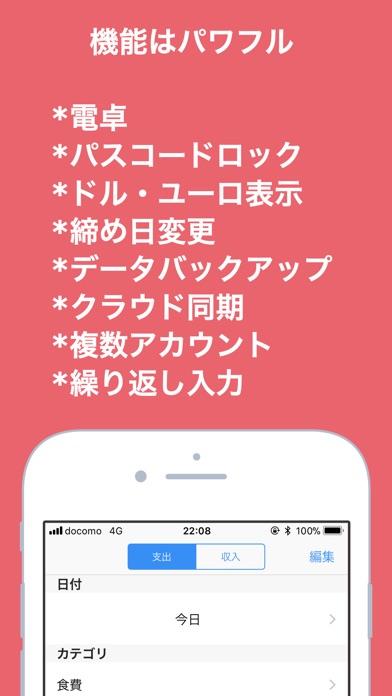 家計簿 Zeny 簡単で軽い家計簿アプリスクリーンショット5