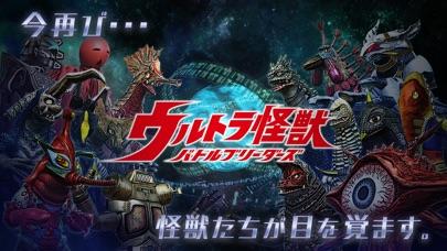 最新スマホゲームのウルトラ怪獣バトルブリーダーズが配信開始!