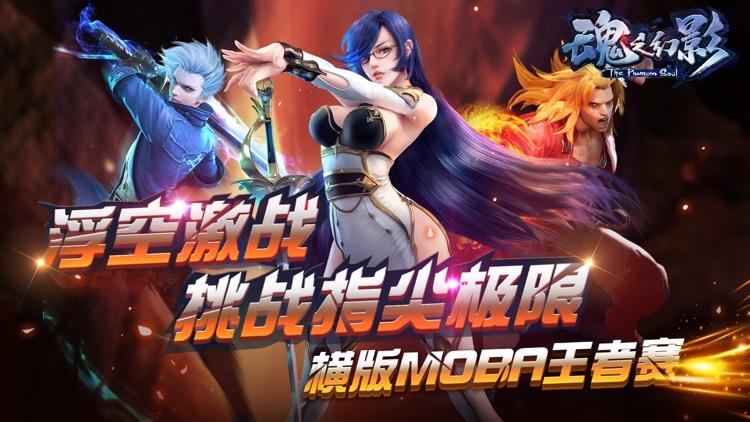 魂之幻影-网易横版格斗巅峰 screenshot-0