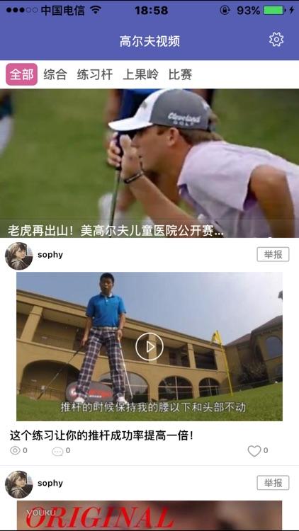 高尔夫视频教程-学习高尔夫球的好工具 screenshot-3