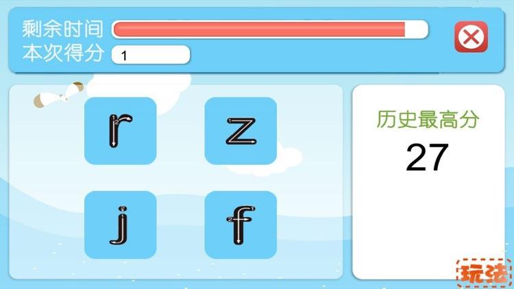 拼音测试-汉语拼音训练