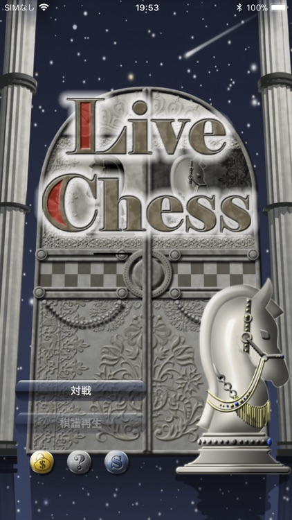 Live Chess screenshot-0