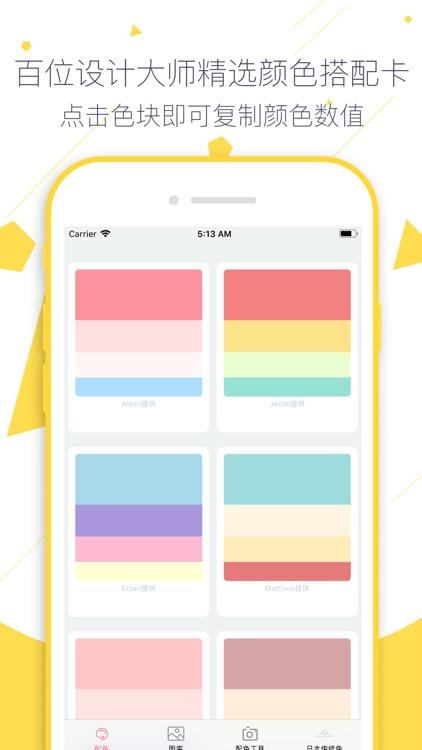 色卡-设计师的色彩搭配色卡
