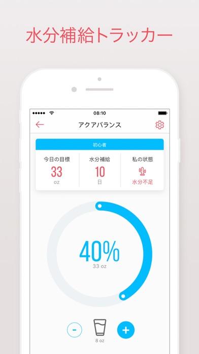 シェイプアップ計画 ScreenShot5