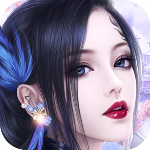 圣墟山海经-修仙古风MMO手游