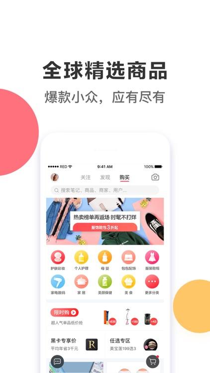 小红书 - 标记我的生活 screenshot-4