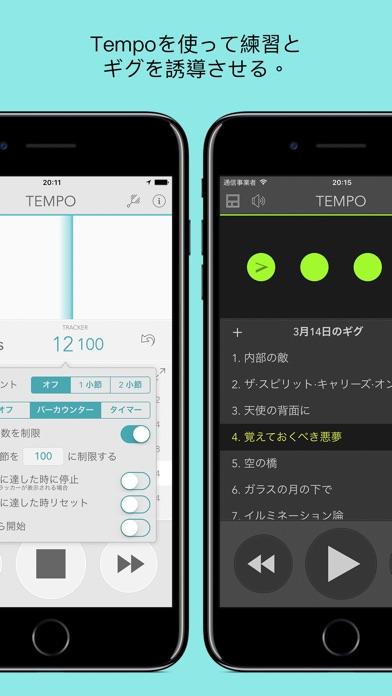 Tempo - Metronome メトロノーム screenshot1