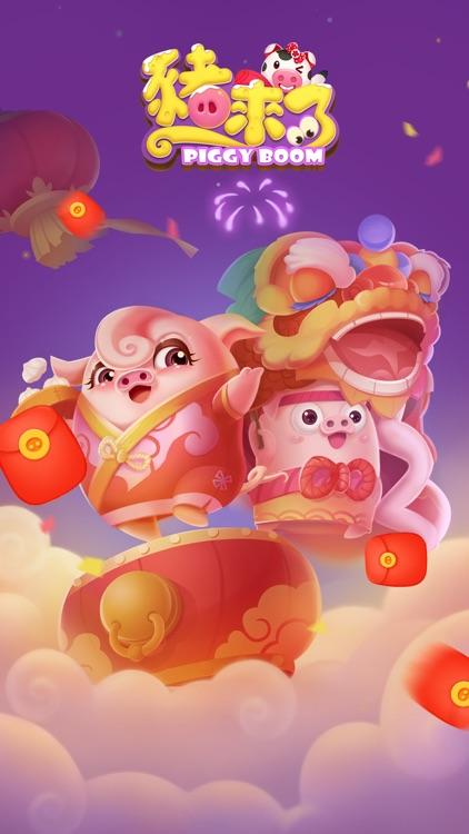 豬來了-新春集福趕年獸!