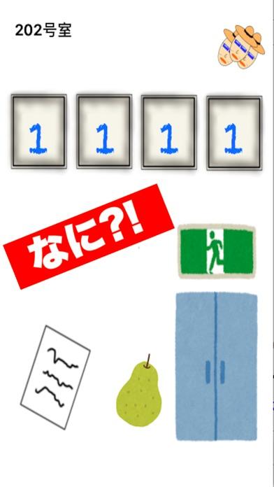 脱出ゲーム stage 脱出ゲーム紹介画像3