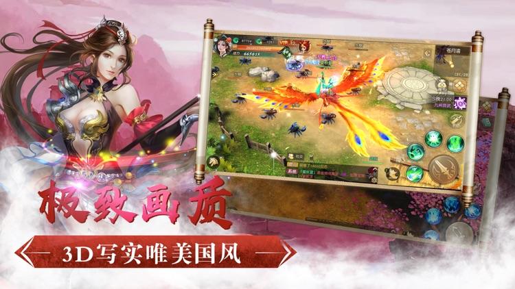 上古修仙诀 -梦幻仙侠,再续青丘 screenshot-3