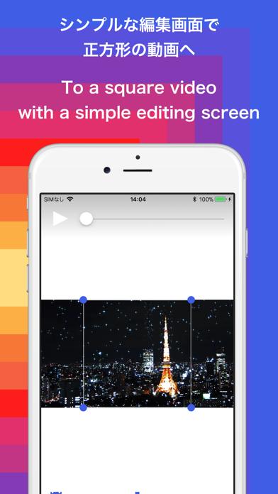 正方形動画 - カメラロールのビデオ映像を四角に再編集 -のおすすめ画像2