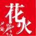 183.花火Read