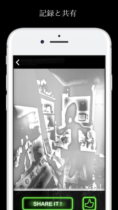 Ghost Observer - ゴースト検出器シミュレータのおすすめ画像3