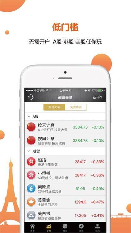 期货实盘(美股)-股票证券投资交易软件
