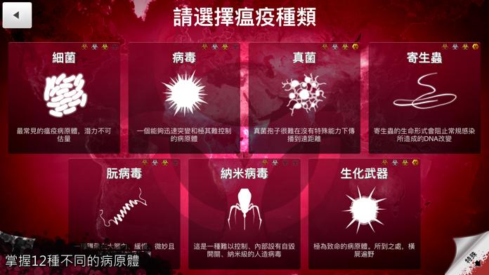 Plague Inc. (瘟疫公司) Screenshot