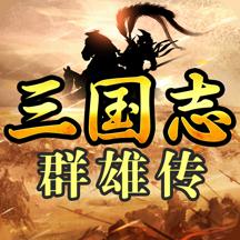 三国志群雄传:三国战争策略手游