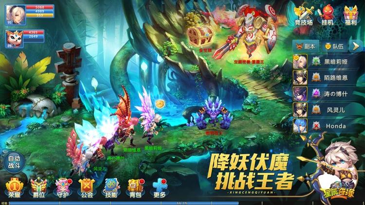 星辰奇缘-梦幻3D仙侠回合制游戏 screenshot-3