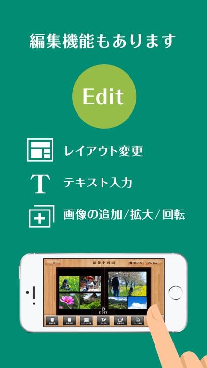 フジフイルムのフォトブック簡単作成タイプ screenshot-5