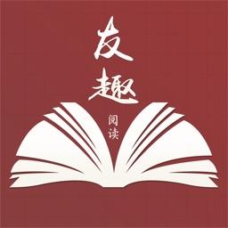 友趣阅读-正版小说的电子书阅读器