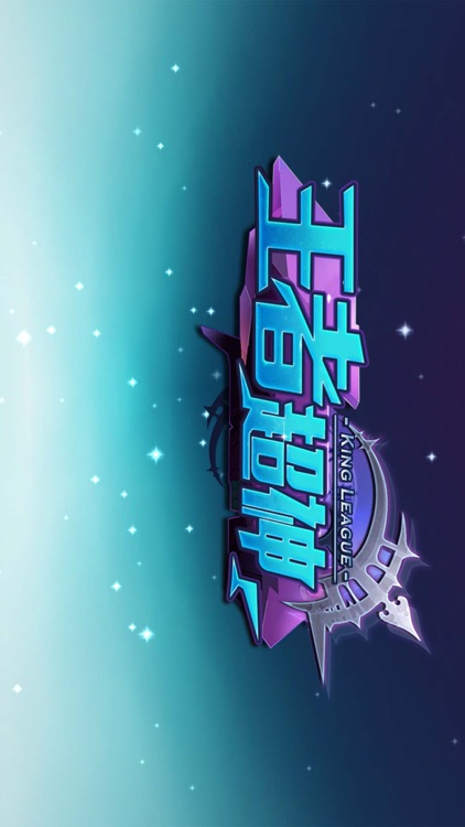 王者超神 – 5V5对战手游S2赛季 screenshot-4