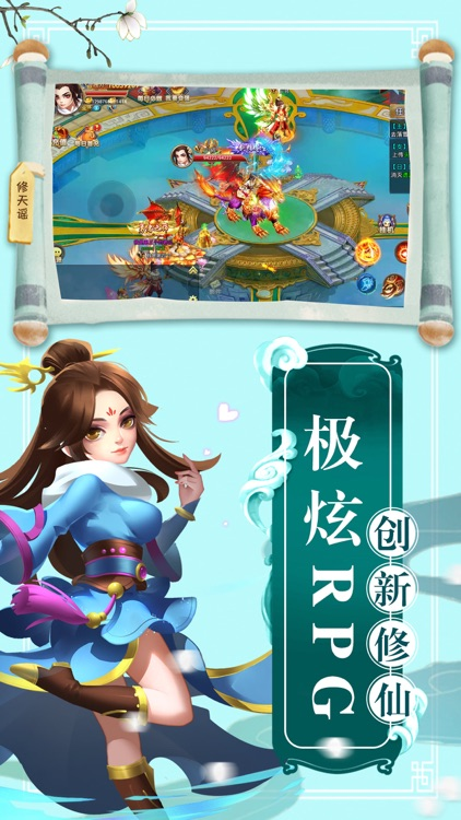 修天谣—仙侠修仙RPG手游 screenshot-1