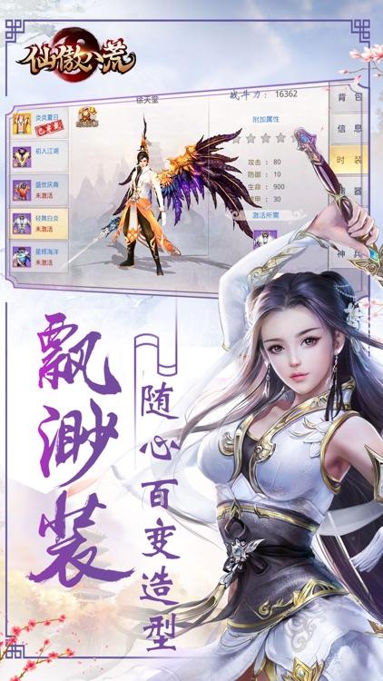 仙傲八荒-全民修仙动作类手游 screenshot-4