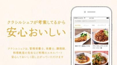料理はクラシル - レシピや献立が動画でわ... screenshot1