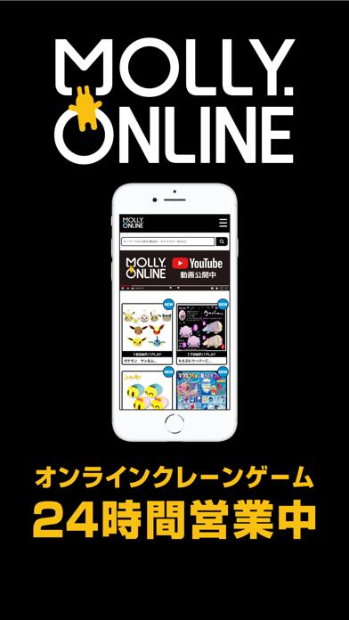 オンラインクレーンゲーム モーリーオンラインのおすすめ画像1