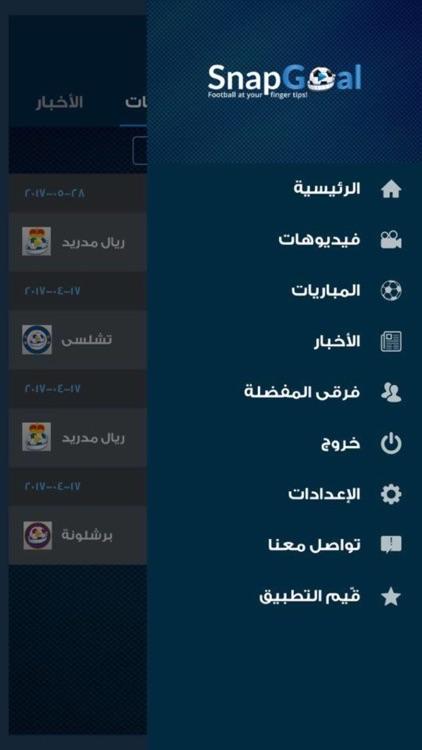 SnapGoal screenshot-4