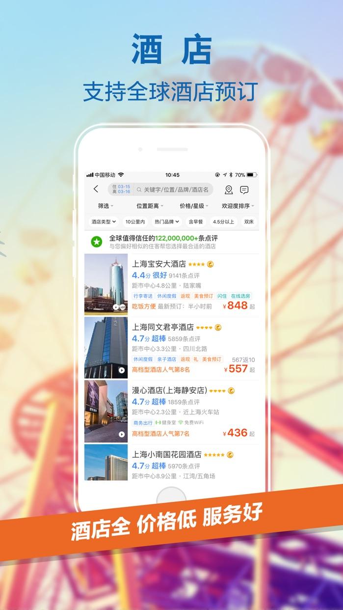 携程旅行-订机票酒店门票旅游攻略 Screenshot