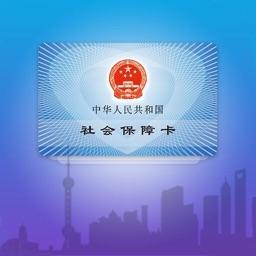 上海社保卡