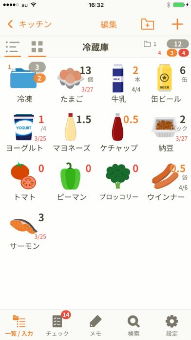 うちメモ ScreenShot0
