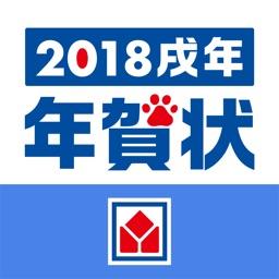 ヤマダプリント年賀状 2018 スマホで年賀注文
