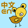 EasY - 漢英・英漢字典 / 翻譯