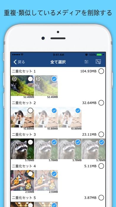 写真クリーナー - 写真整理におすすめのアプリ screenshot1