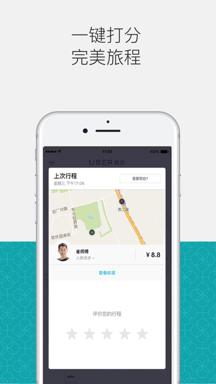 Uber优步中国 screenshot-4