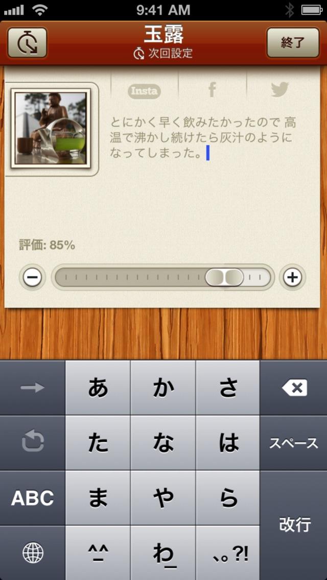Tea screenshot1