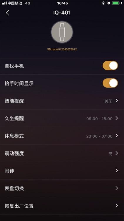 i71运动 screenshot-5