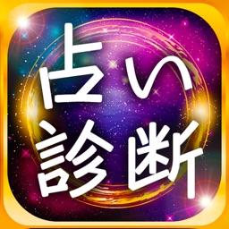 当たる占い鑑定〜復縁-結婚-恋愛占い-相性占い〜